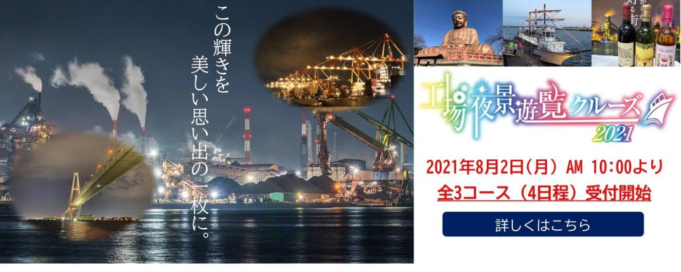 VISIT愛知県 イメージスライド